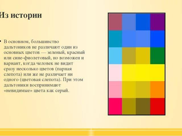 Как можно увидеть цвета, о существовании которых вы даже не подозревали?