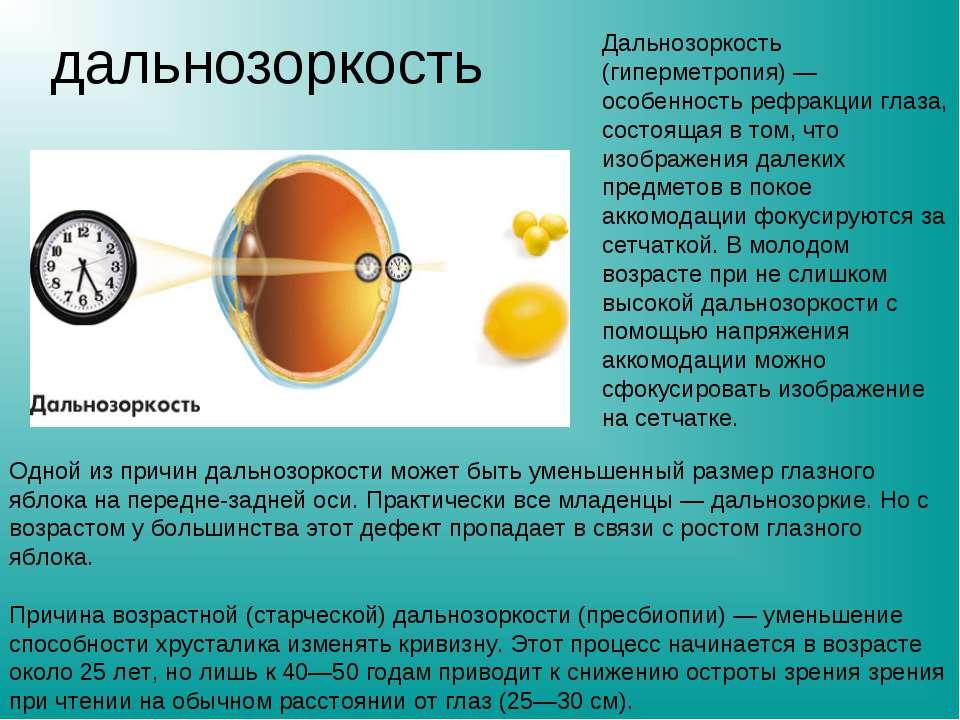 """Периферическое зрение: виды и причины нарушений - """"здоровое око"""""""
