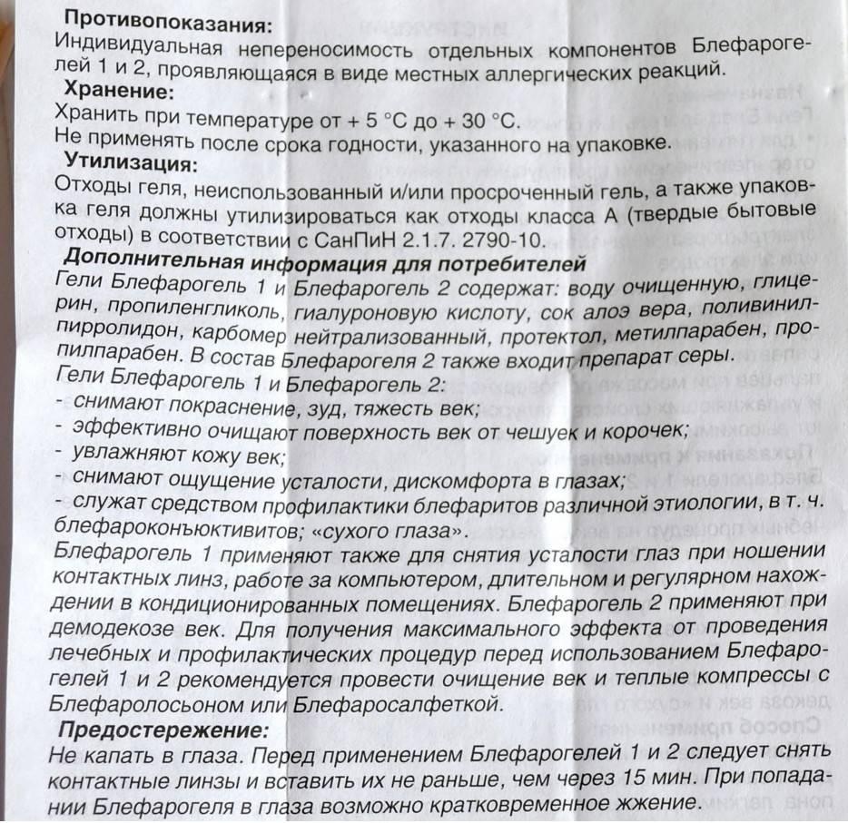 Блефарогель 1 и 2: отличия, цена в аптеке, состав, отзывы, инструкция по применению