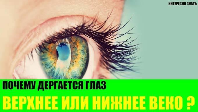 Почему дергается правый глаз: причины тика, что делать если стало долго или постоянно пульсировать веко,