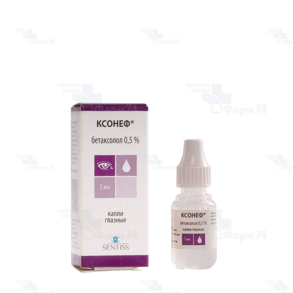 Ксонеф, глазные капли 0.5%, 5 мл