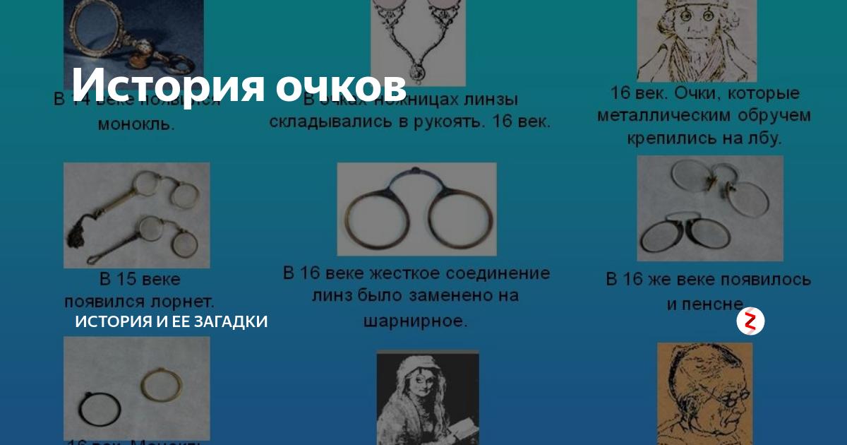 Близорукость, дальнозоркость и наполеон: коррекция зрения, или как изобрели очки | voka.me