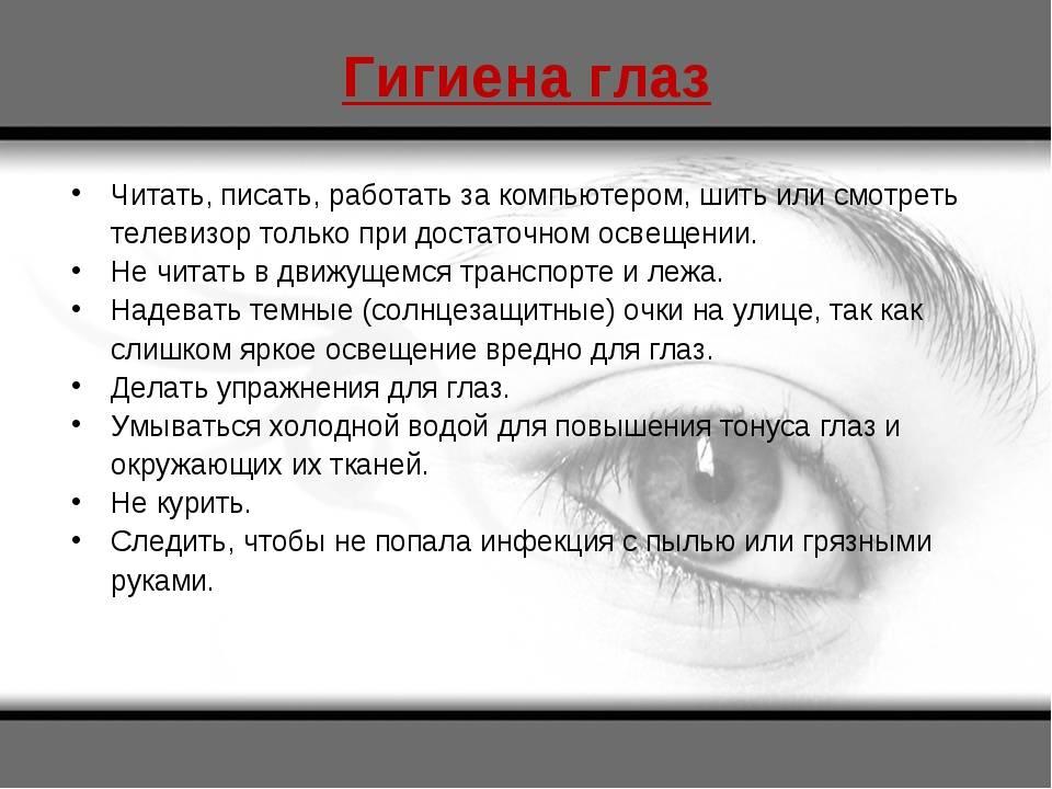 Гигиена органов зрения: уход за глазами и веками в домашних условиях, мыть дегтярным и хозяйственным мылом