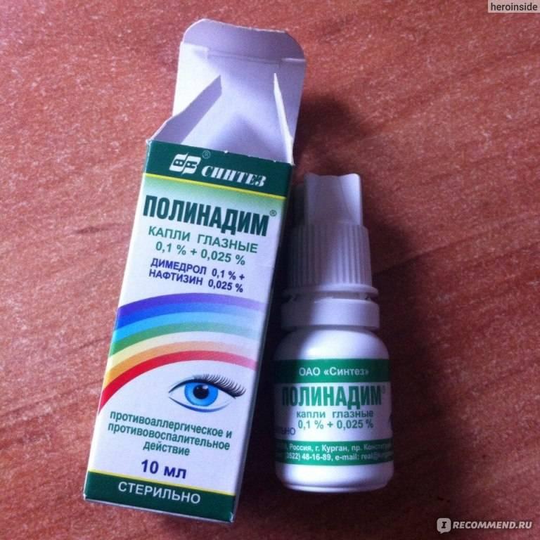 Полинадим глазные капли: инструкция, отзывы, аналоги