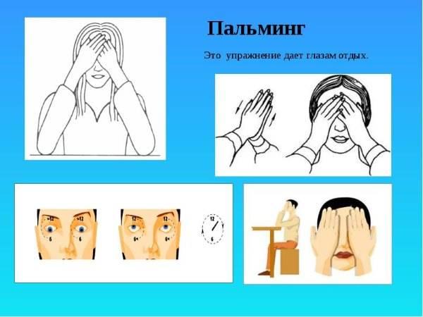 Какие упражнения использовать и как снять усталость с глаз в домашних условиях? капли для глаз, снимающие напряжение от компьютера