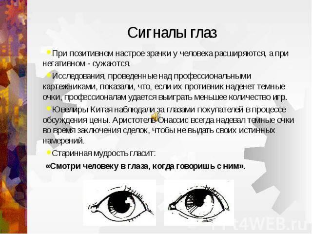 Сужение зрачка: причина и признак чего, для какой интоксикации характерно узкие или расширенный на одном глазу у взрослых, что это значит