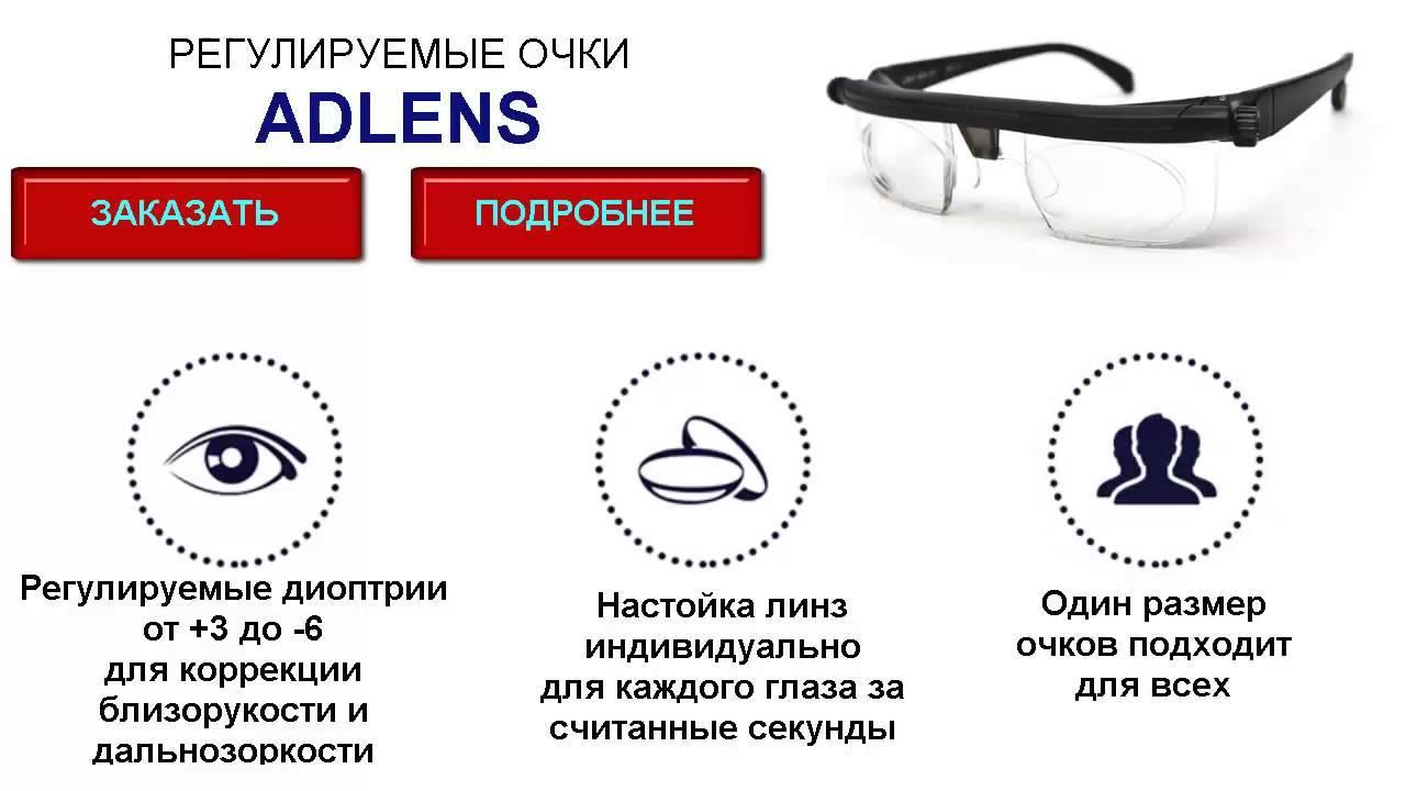 Adlens очки: отзывы офтальмологов, цена, купить