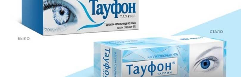 Почему таурин щиплет глаза – лечение артроза и артрита, лечение подагры