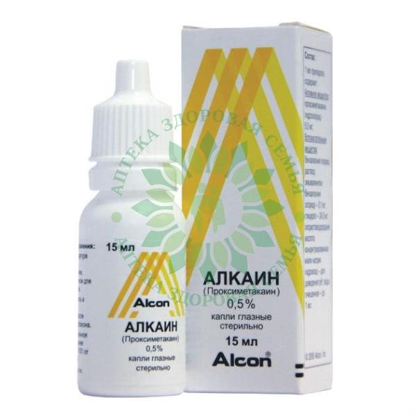 Алкаин, капли для глаз: инструкция по применению, аналоги, цена и отзывы