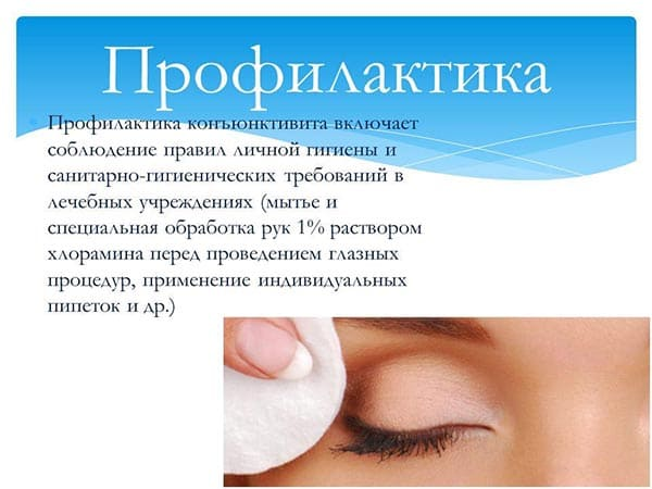 """Инфекционный конъюнктивит: причины, симптомы, лечение - """"здоровое око"""""""
