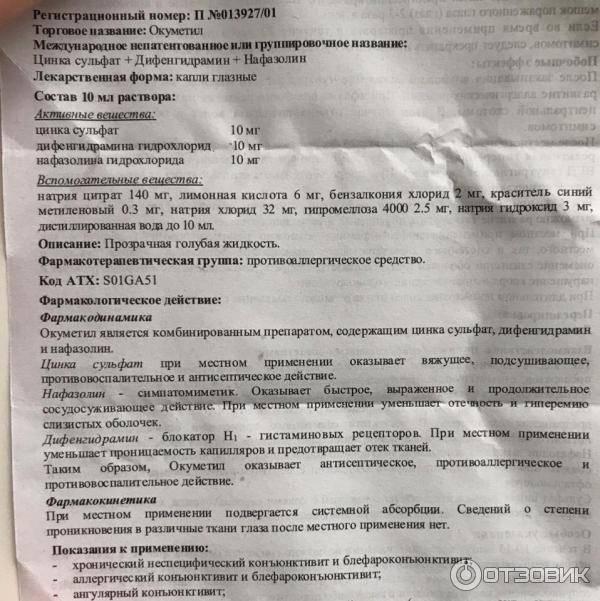 Препарат: окуметил в аптеках москвы