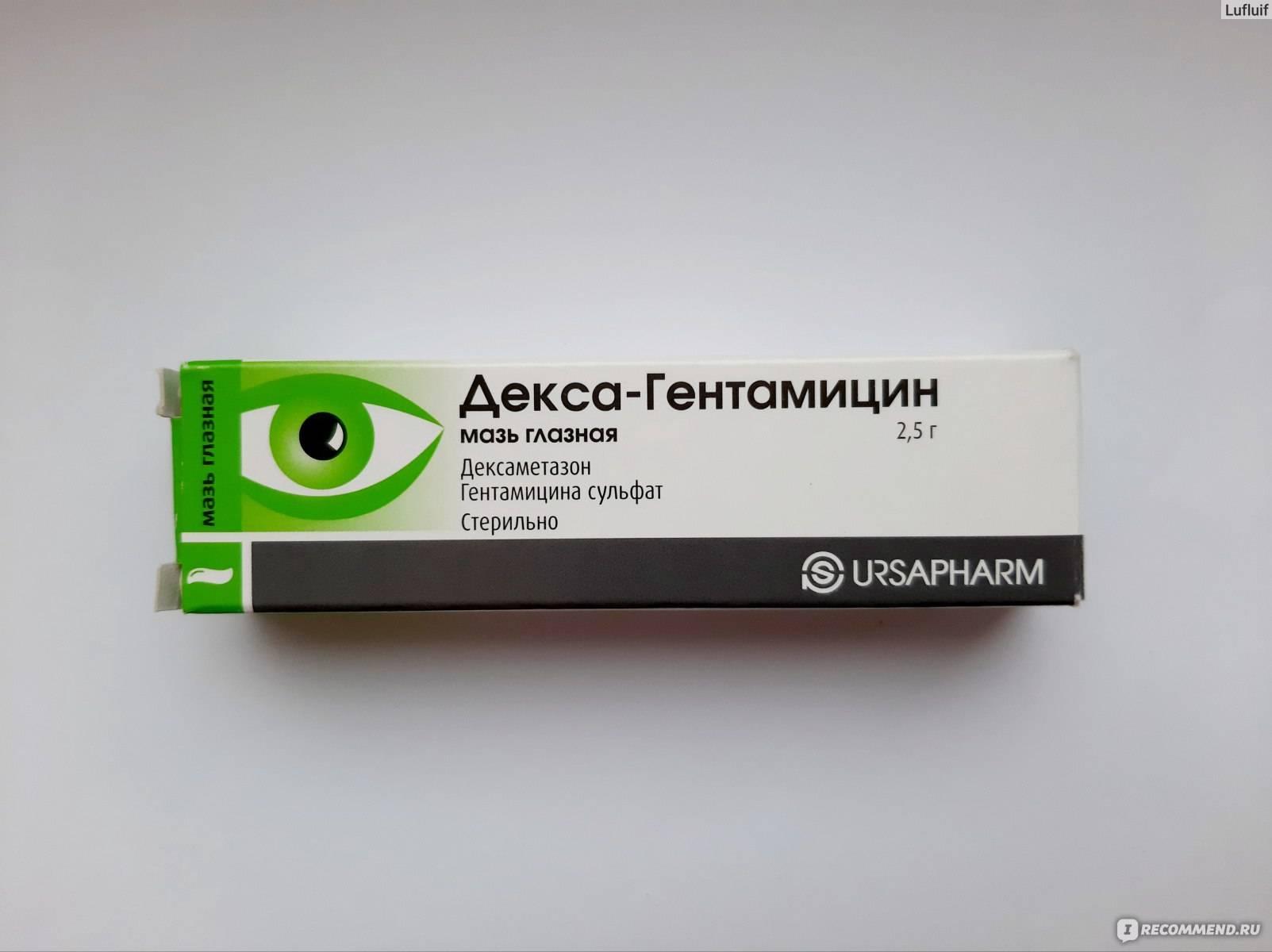 Декса-гентамицин (глазные капли): цена, инструкция, отзывы, аналоги
