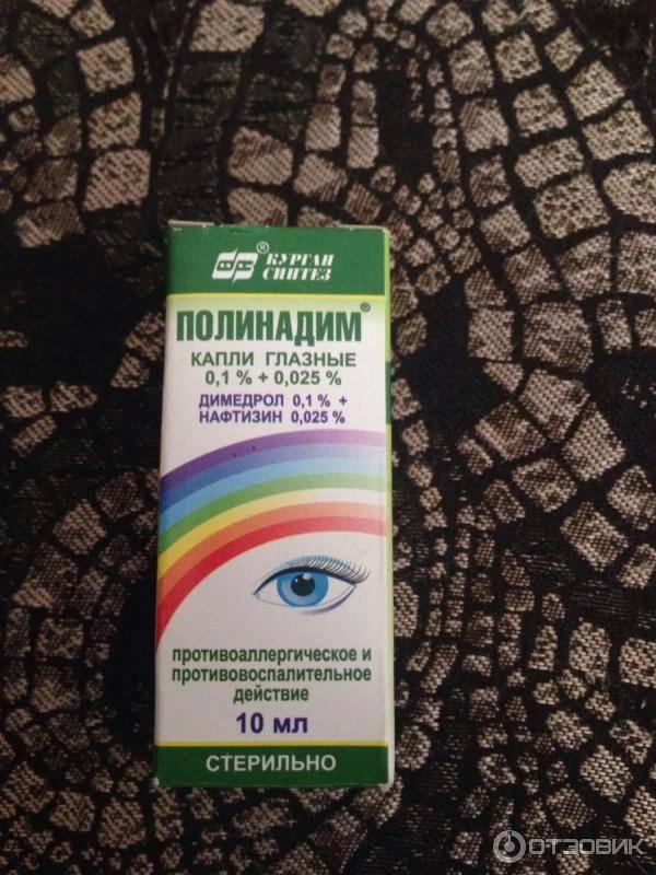 Глазные капли полинадим: состав, показания и способ применения