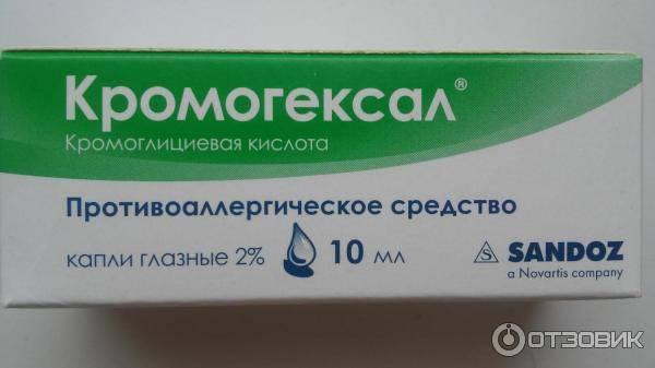 Кромогексал: глазные капли, инструкция по применению, от аллергии, детям, в нос ребенку, аналоги