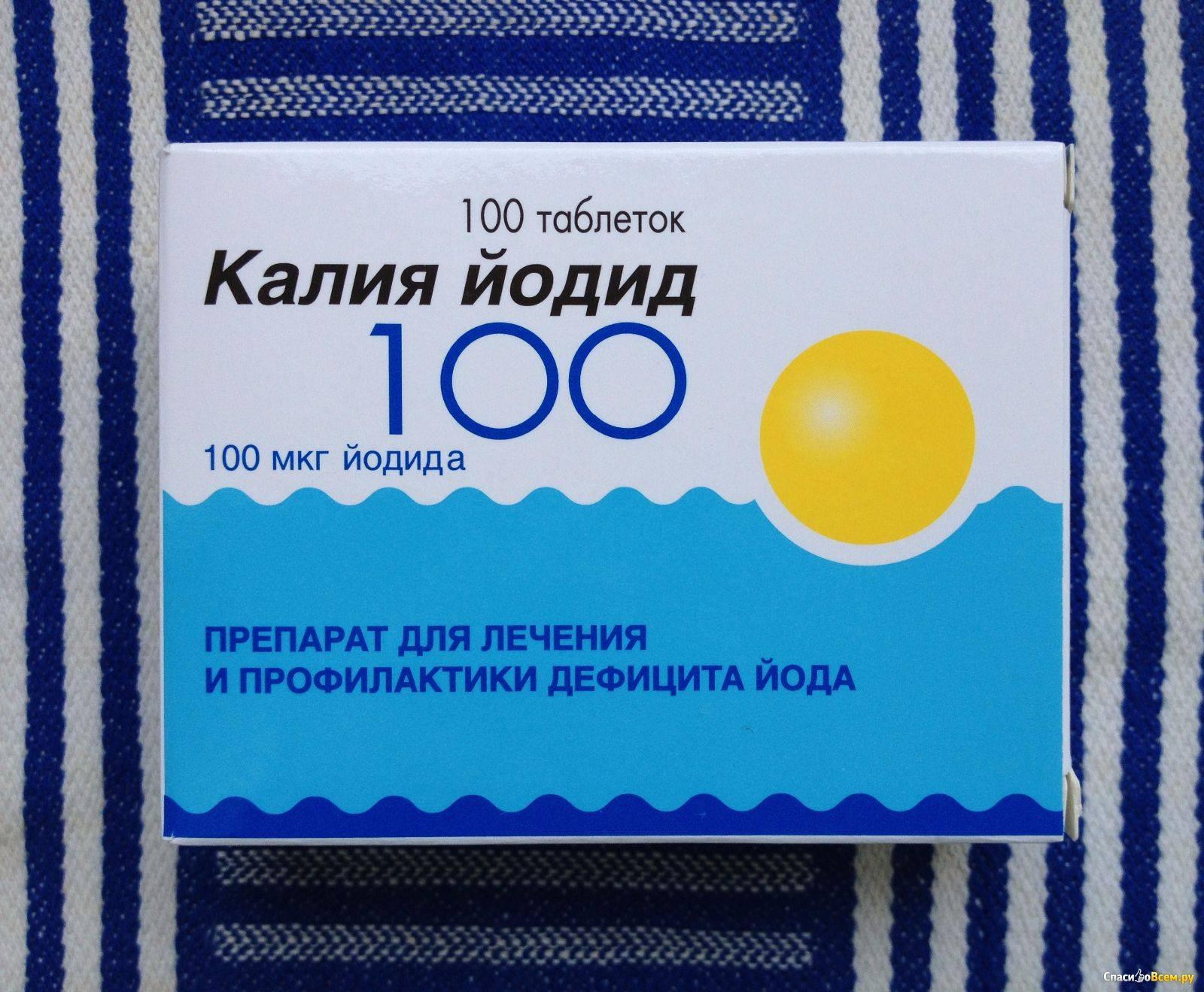 Йодид калия: инструкция по применению, цена, отзывы   - medside.ru