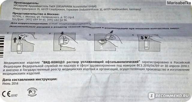Хилабак аналоги и заменители последнего поколения - мед портал tvoiamedkarta.ru
