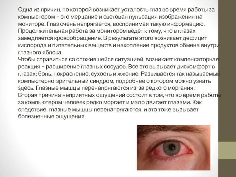 Мерцание, зигзаги и блики в глазах: что делать?
