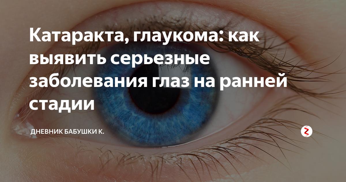 Признаки глаукомы глаза