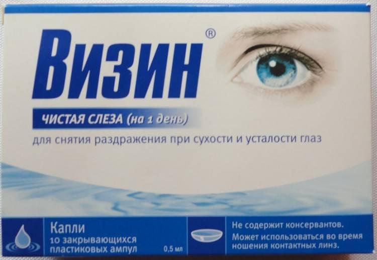 Визин чистая слеза возвращает глазам естественную влагу и здоровье