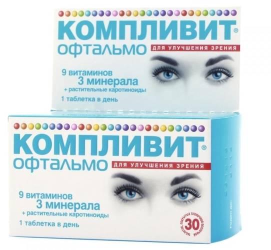 Компливит офтальмо: показания и инструкция по применению, цена, аналоги, отзывы