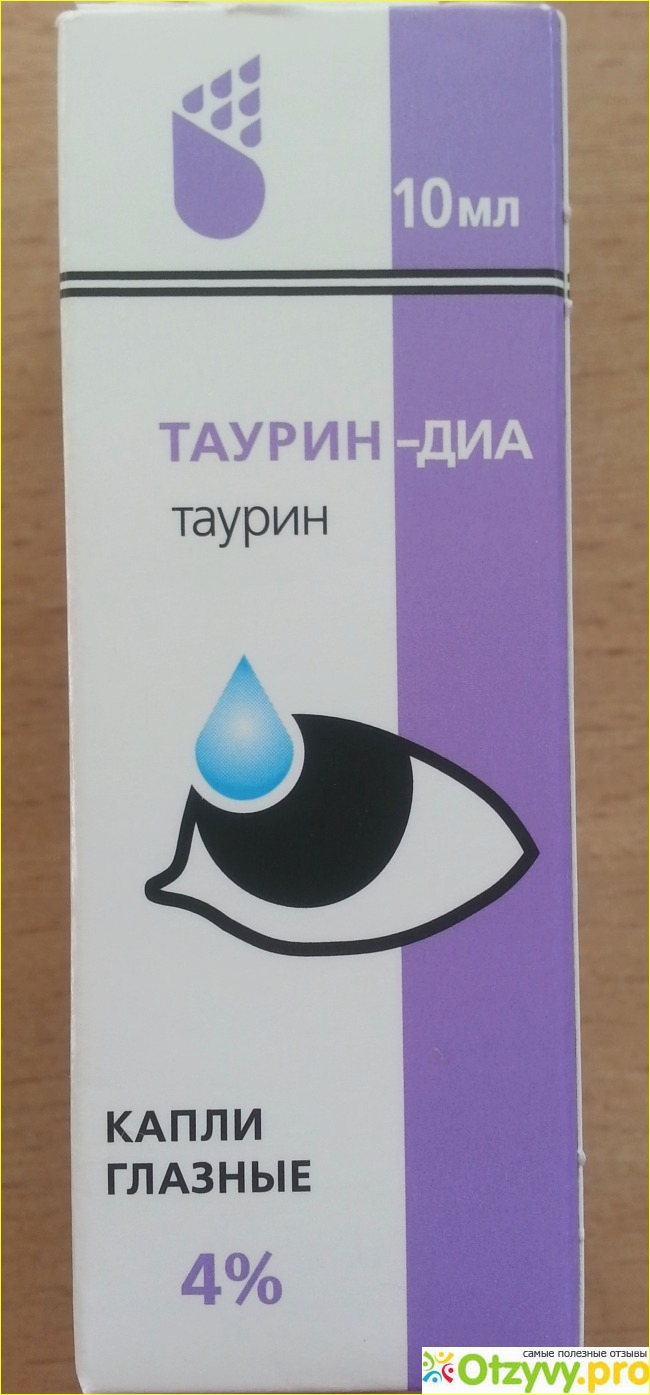 Глазные капли таурин: правила применения