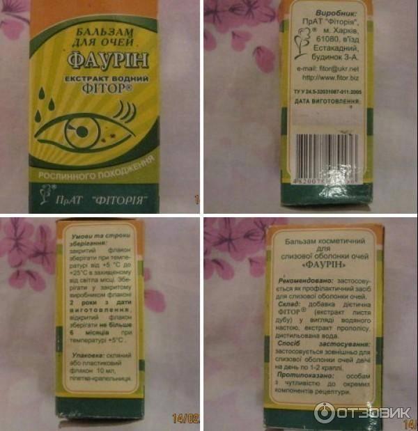 Фаурин капли для глаз | лечение глаз
