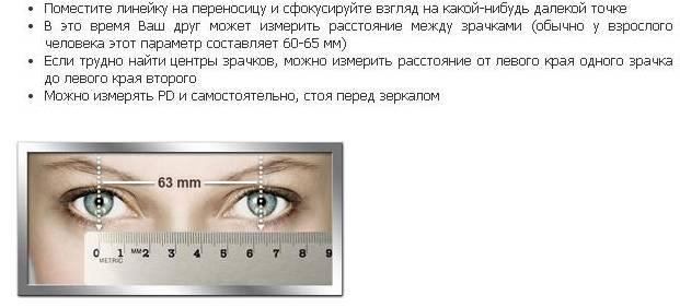 Правила измерения межзрачкового расстояния | ochki.com
