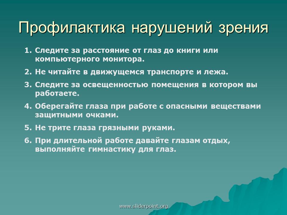 Профилактика ухудшения зрения - медицинский справочник medana-st.ru