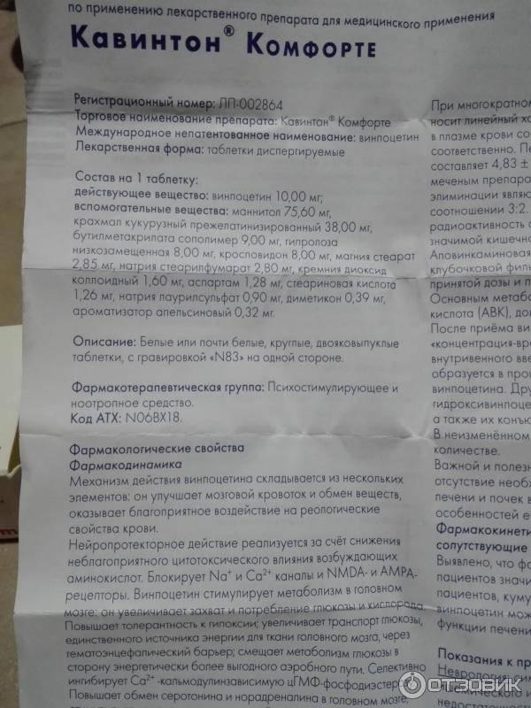 Кавинтон раствор для инъекций 10мг: инструкция, отзывы, аналоги, цена в аптеках - медицинский портал medcentre24.ru