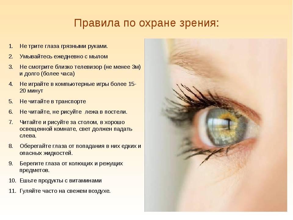 Правила гигиены зрения