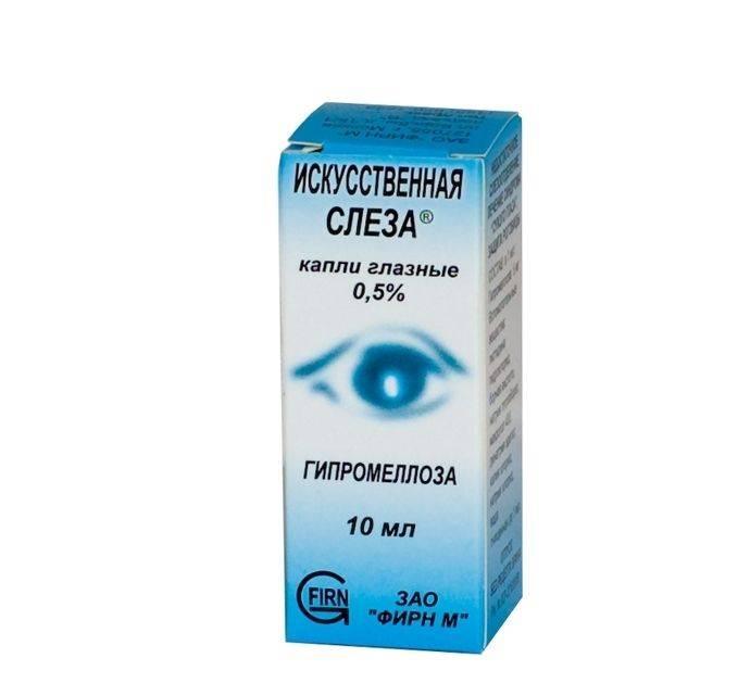 Глазные капли искусственная слеза: инструкция по применению, цена, отзывы, аналоги и состав