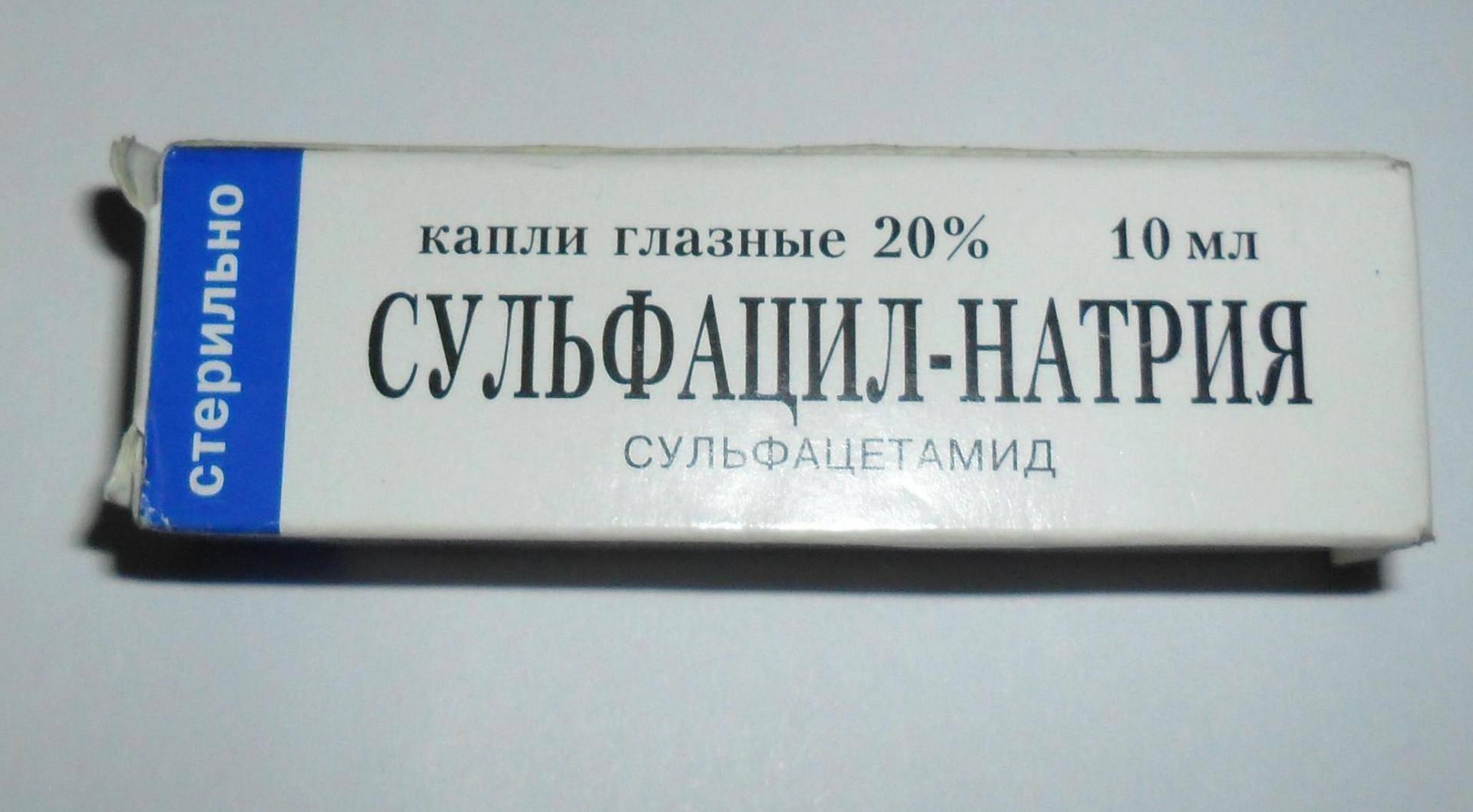 Сульфацетамид: аналоги, торговое название глазных капель - medside.ru