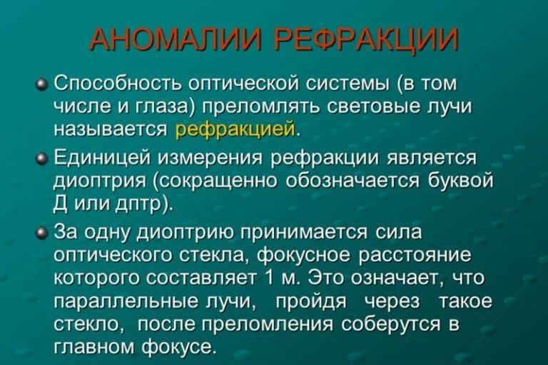 Нарушение рефракции и аккомодации. справочник фельдшера