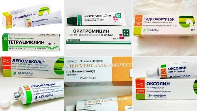 Эритромициновая или тетрациклиновая мазь что лучше