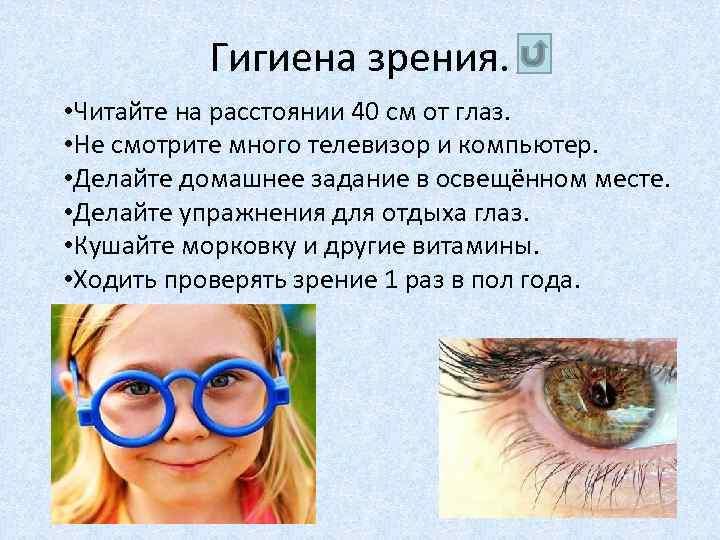 Правила гигиены зрения – 6 основных условий для сохранения здоровья глаз