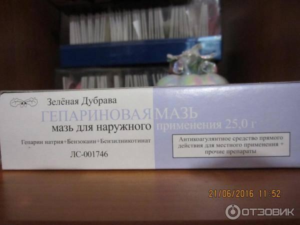 Гепариновая мазь от синяков под глазами - отзывы: применение против мешков, можно ли наносить от отеков лица и век