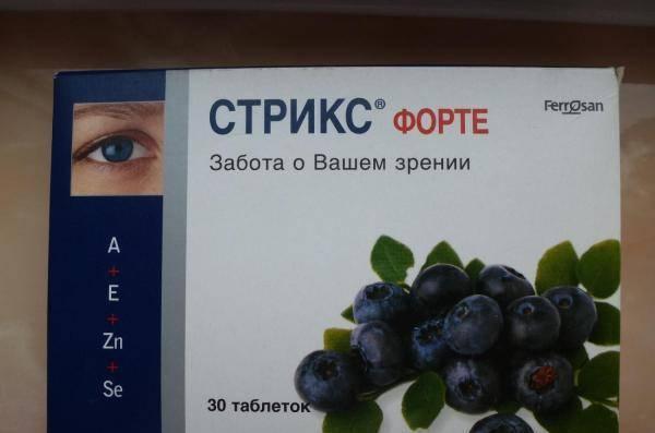 """Витамины для глаз """"стрикс"""": свойства, показания к применению, дозировка и инструкция"""