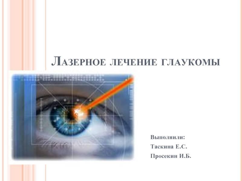 Лечение глаукомы лазером — лазерная трабекулопластика, иридэктомия, иридотомия — глаза эксперт