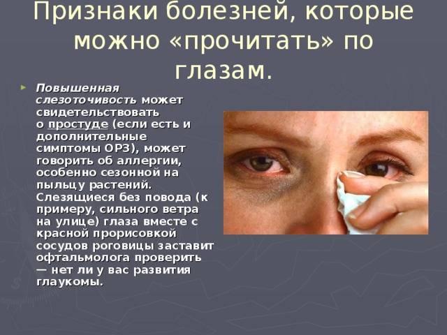 Заболевания глаз у детей: рассмотрим симптомы, причины, методы диагностики, возможное лечение