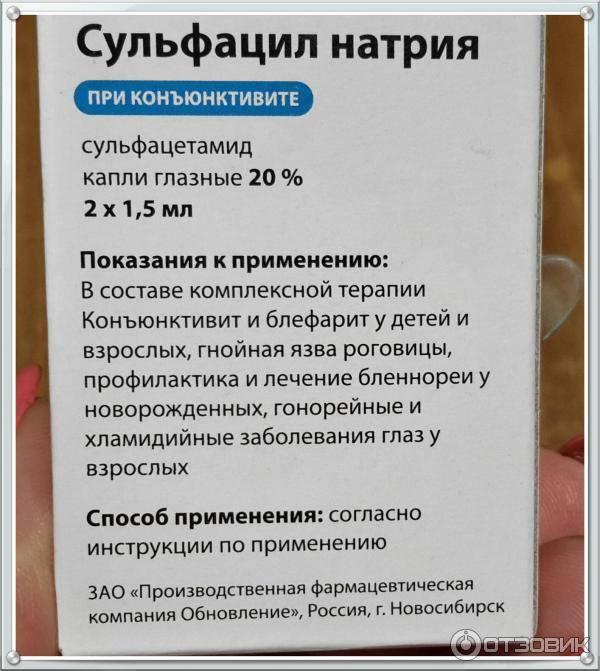 Сульфацил натрия капли: инструкция к показанию глазных, отзывы