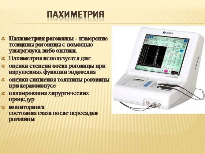 Пахиметрия роговицы глаза: норма показателей, разновидности, подготовка