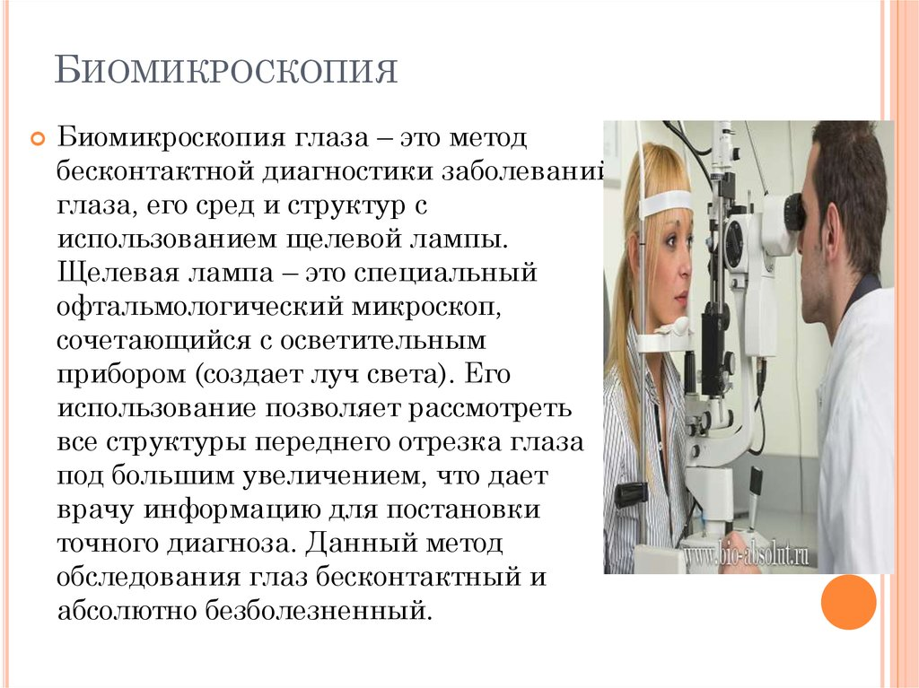 Биомикроскопия глаза: что это за метод, показания, методика