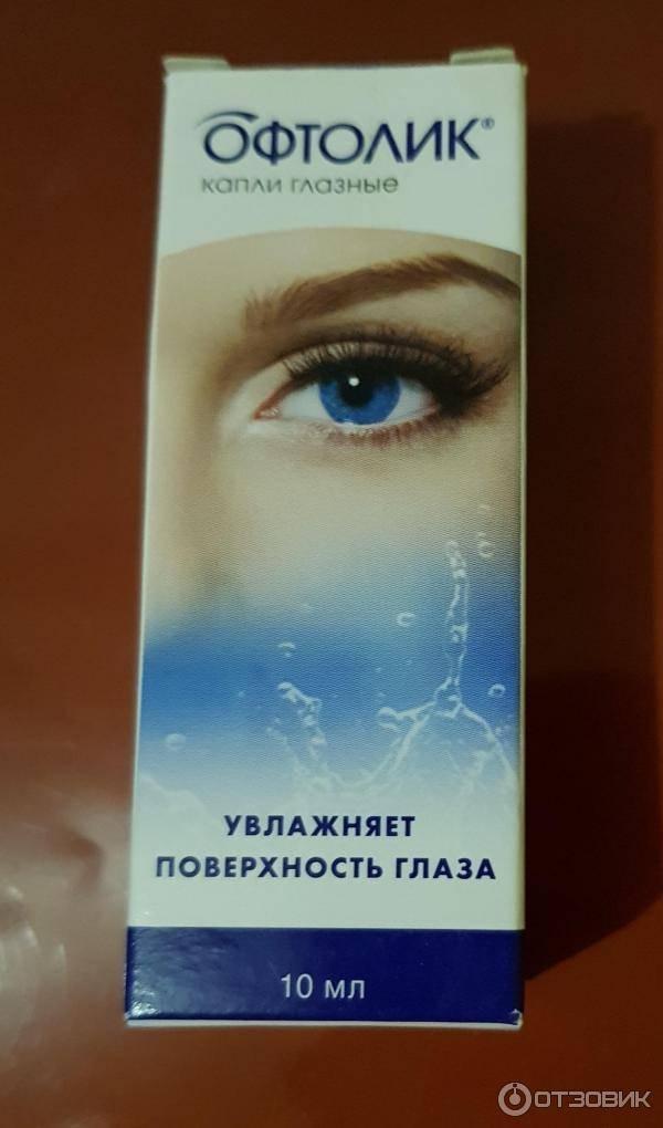 Самые недорогие глазные капли