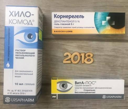 Мазь для глаз вита-пос: инструкция по применению