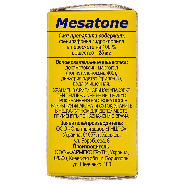 Мезатон: инструкция по применению, аналоги и отзывы, цены в аптеках россии