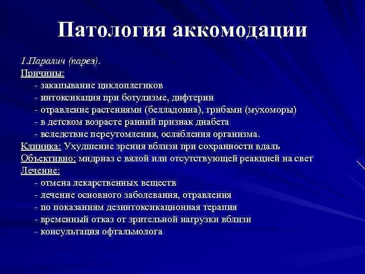 Парезы: виды, причины и симптомы. лечение и реабилитация после пареза в москве