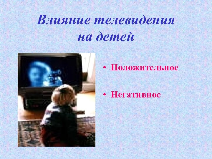 Влияние телевизора на ребенка. когда можно смотреть ребенку телевизор.