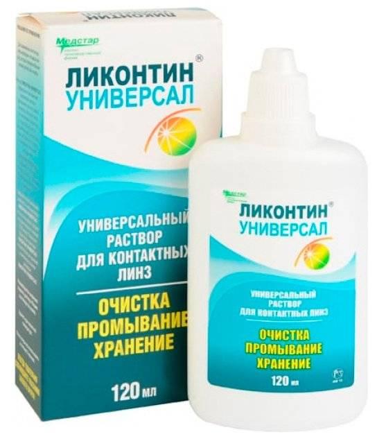 Раствор для контактных линз нпф медстар ликосол