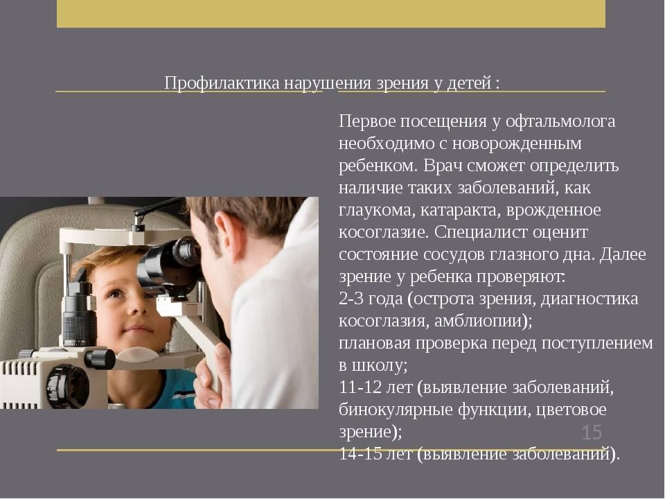 Профилактика нарушения зрения у детей и подростков - все о зрении
