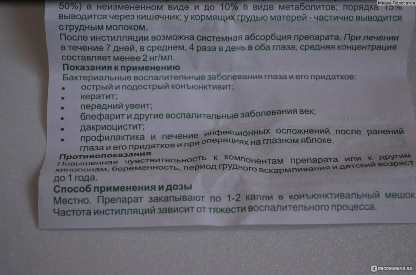 """""""ципромед"""" (ушные капли): инструкция по применению, состав, аналоги, показания и противопоказания, отзывы - druggist.ru"""